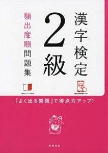 漢検2級の参考書