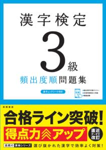 漢検3級の参考書