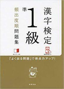 漢字検定の参考書